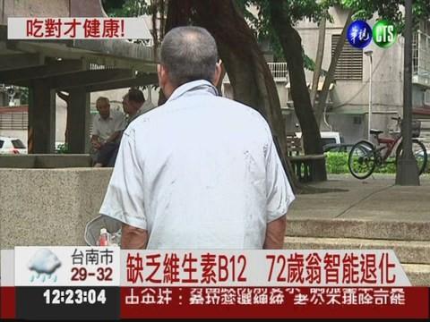 新聞:缺乏維生素B12,72歲翁智能遲緩?:suiis素易