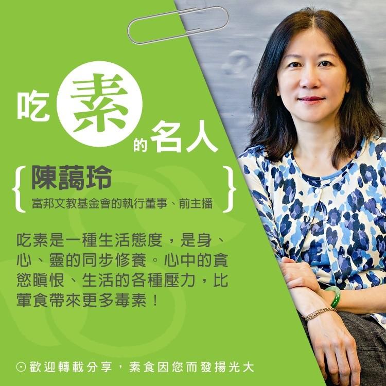 名人素食觀點-陳藹玲(富邦文教基金會的執行董事、前主播):suiis素易