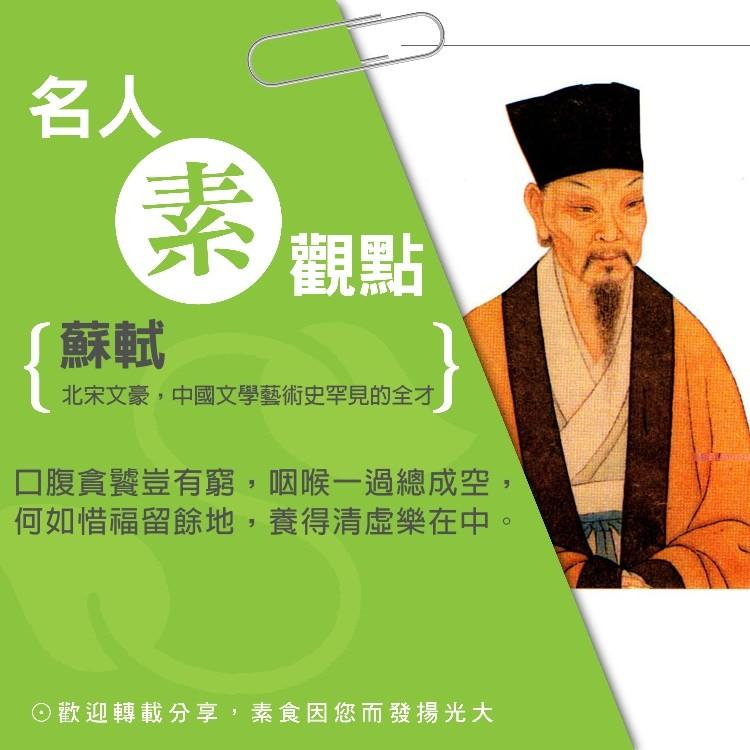 名人素食觀點-蘇軾(北宋文豪,中國文學藝術史上罕見的全才):suiis素易