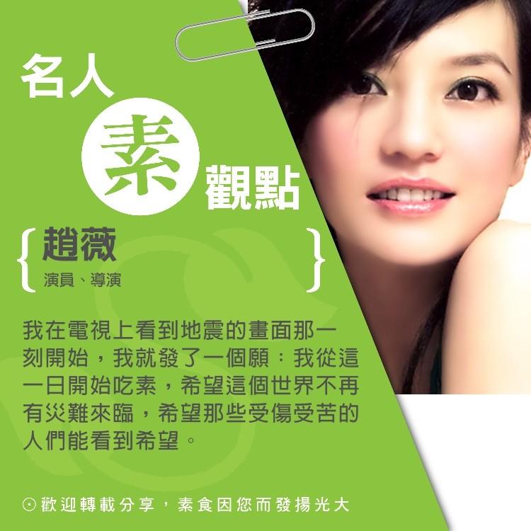 名人素食觀點-趙薇(演員):suiis素易