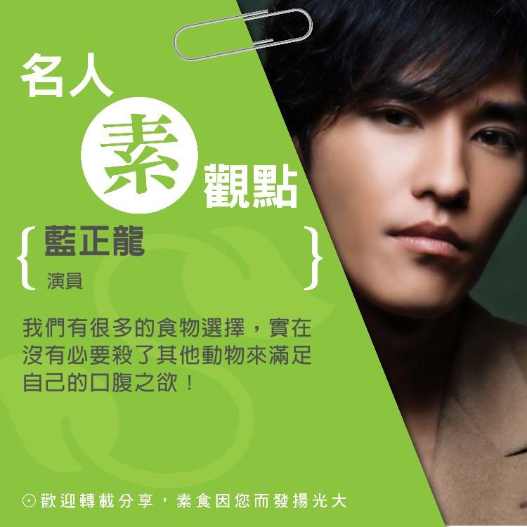 名人素食觀點-藍正龍(演員):suiis素易