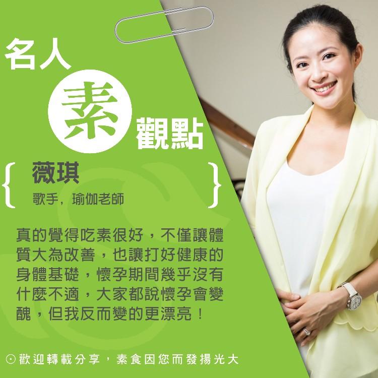 【名人素觀點】薇琪:吃素讓懷孕變的更漂亮~suiis素易