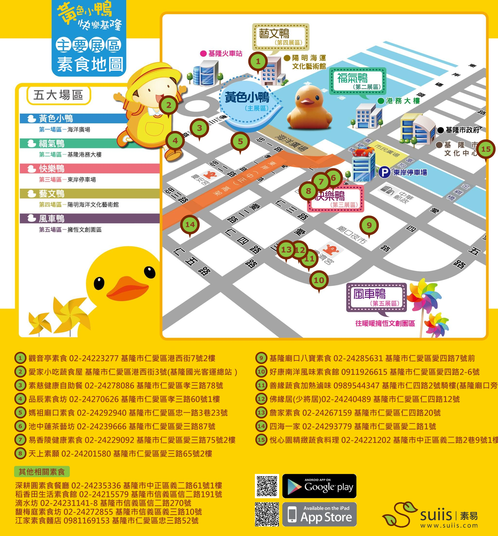 基隆黃色小鴨素食地圖:suiis素易